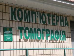 Томография цена Киев