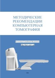 Методические рекомендации компьютерная томография